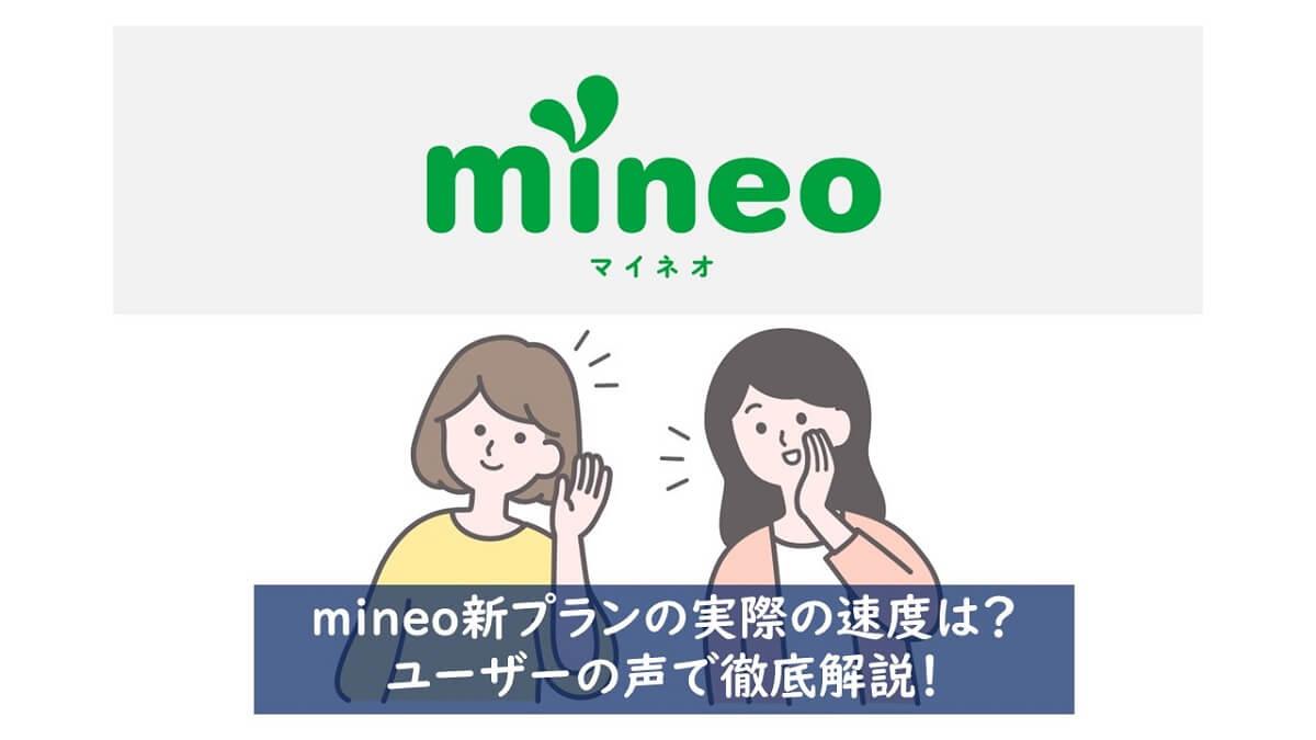 mineo(マイネオ) 新プラン・キャンペーン・口コミ評判・速度制限