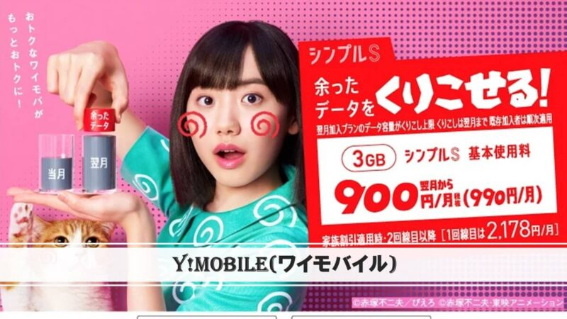 Y!mobile 新料金プラン